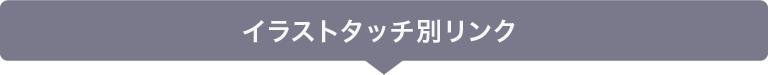 ●●●タッチ別リンク●●●