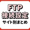 各ストックサイト FTP接続設定について